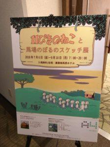 馬場のぼる典(裏磐梯高原ホテル)