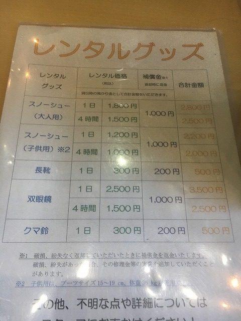 スノーシューレンタル料金表