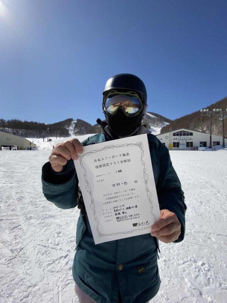 日本スノーボード協会技術認定テスト合格証1級
