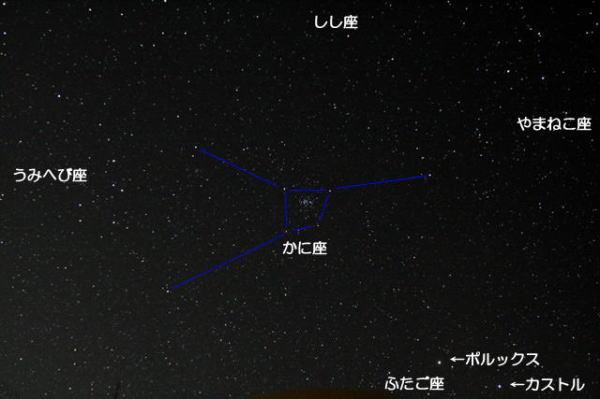 かに座プレセぺ星団を紹介する画像