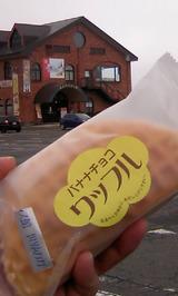_お菓子館ワッフル