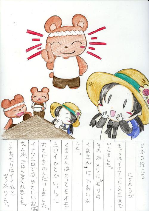 裏磐梯絵日記