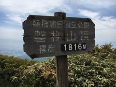 磐梯山標高1816m