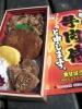 米沢の駅弁 牛肉侍と申します。