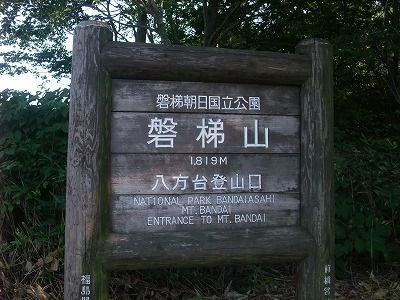 磐梯山八方台登山道入り口看板