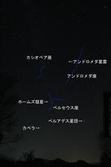 ホームズ彗星10mm